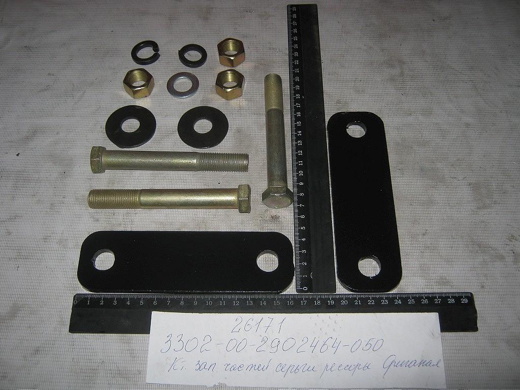 Комплект запчастей серьги рессоры 3302-2902464-50