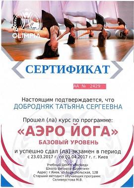 Сертификат инструктора йоги в гамаках первого уровня на русском языке от школы Олимпия