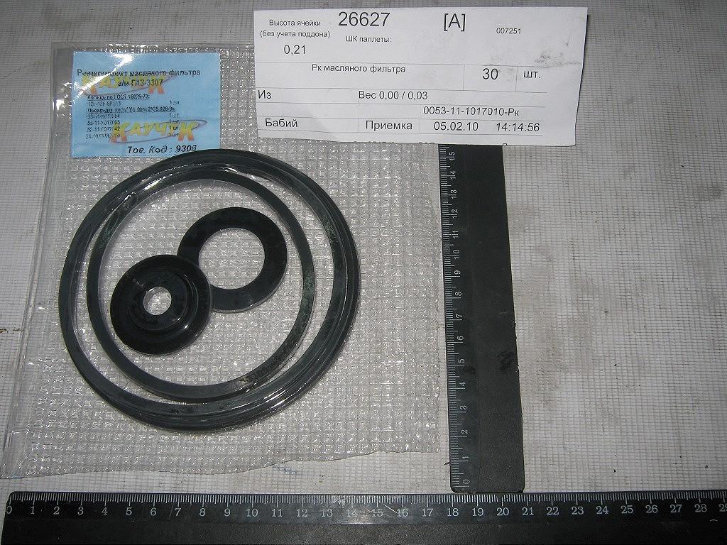 Ремкомплект масляного фильтра ГАЗ 53 0053-11-1017010-Рк