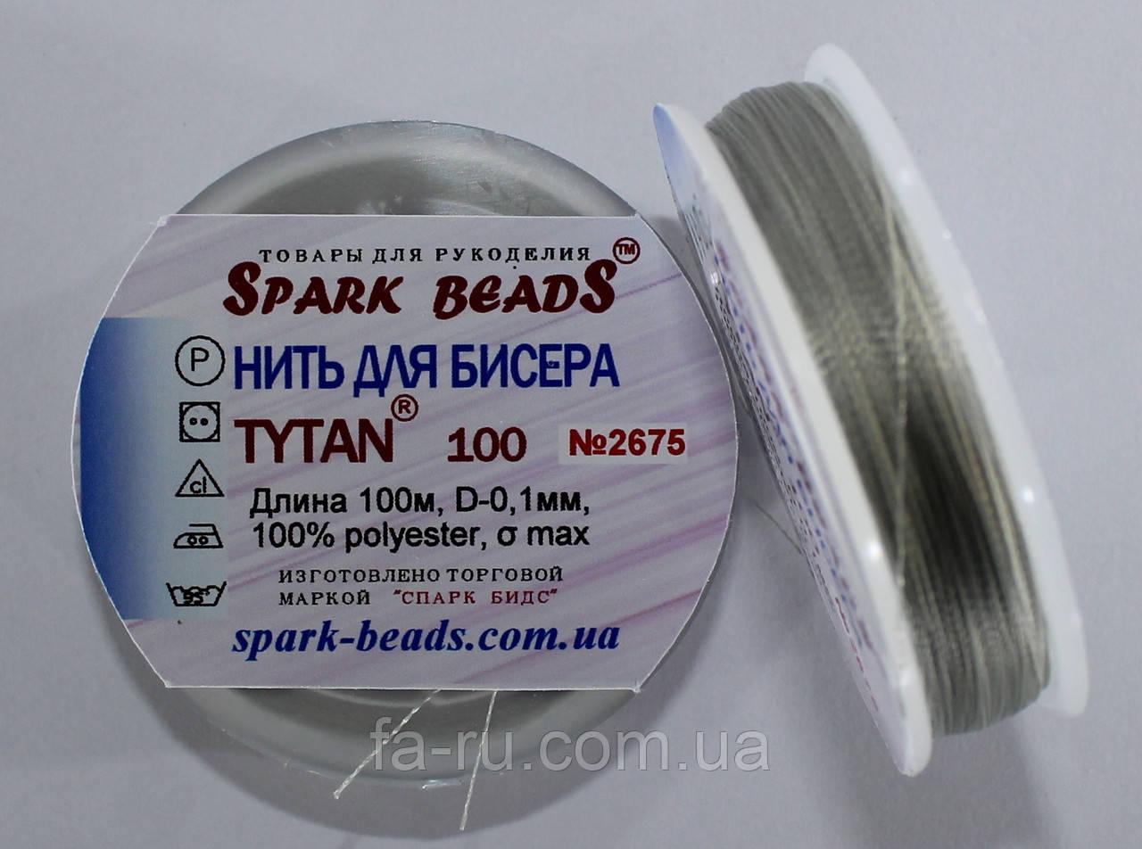 Нить для бисера TYTAN 100 №2675. Серый светлый 100 м