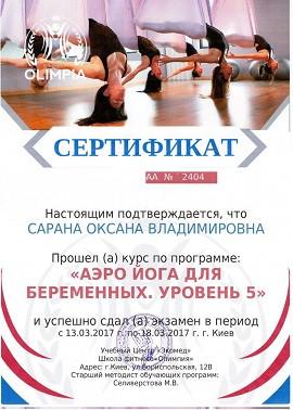 Сертификат тренера по флай йоге для детей и подростков от школы Оимпия
