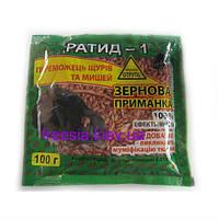 Ратид - 1 зерновая приманка  100 г