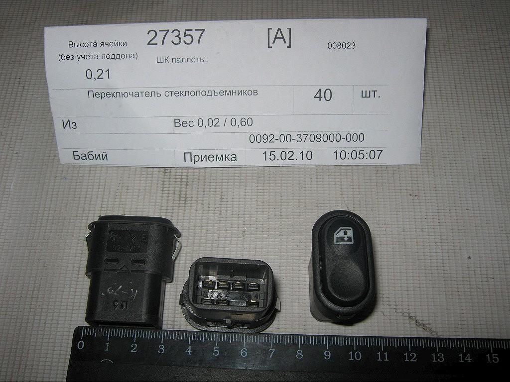 Переключатель стеклоподъемников ВОЛГА 0092-00-3709000-000