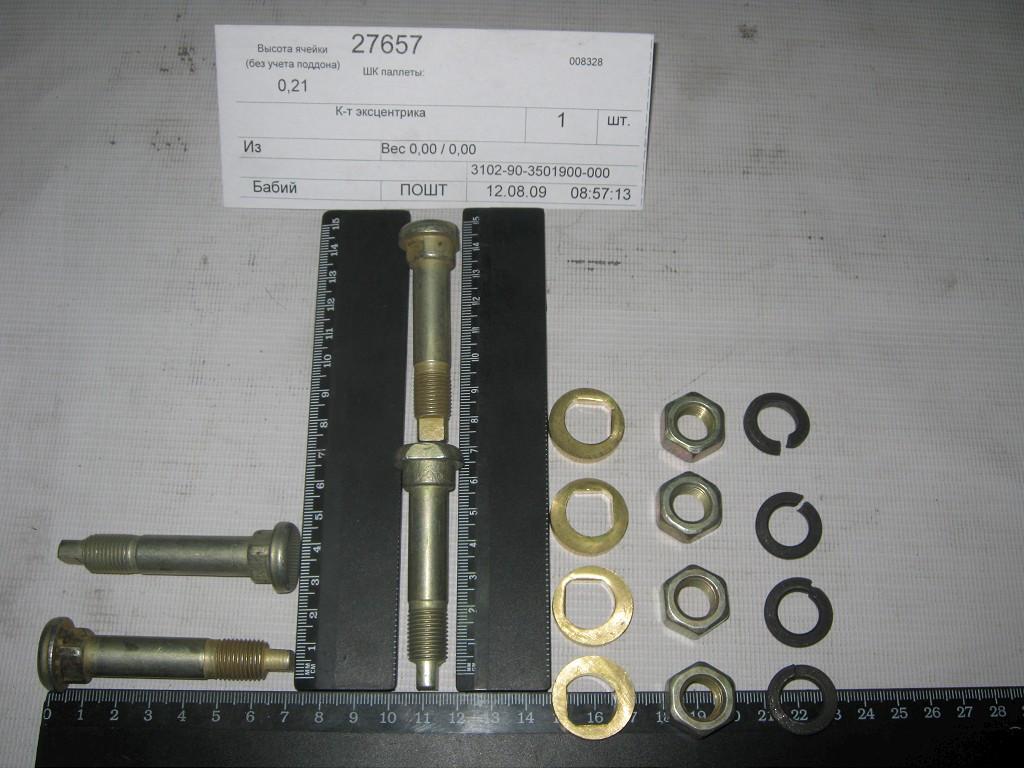 Комплект эксцентрика переднего тормоза 31029-3501900