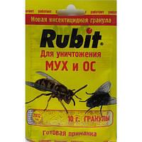 Рубит средство от мух и ос  10 г  (гранулы)
