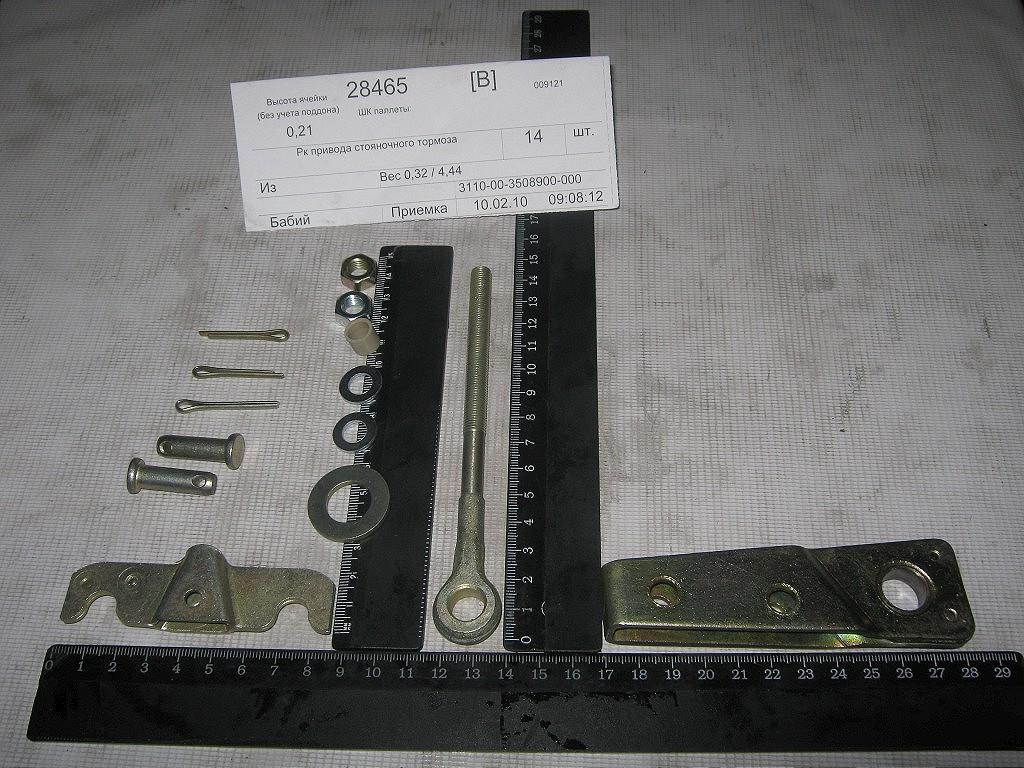 Ремкомплект привода стояночного тормоза Волга 3110-3508900