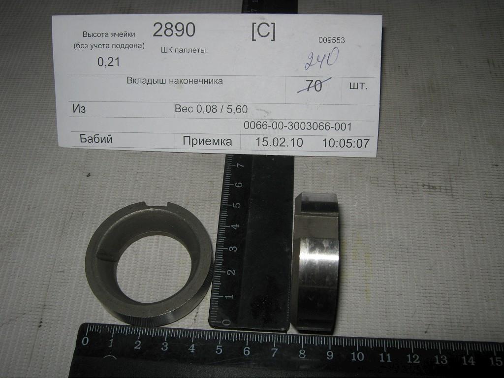 Вкладыш наконечника ГАЗ 66 66-3003066-01