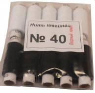 Набор ниток швейных №40.черно белых.полная намотка (10шт/уп)