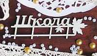 Чипборд для скрапбукинга Школа 10,2*3,5 см, белый картон 1,5 мм