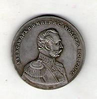 Россия памятная медаль император Александр II