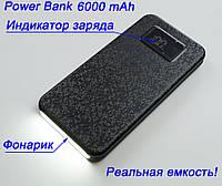 Power Bank  6000mAh Портативное зарядное устройство с фонариком и дисплеем (реальная емкость)