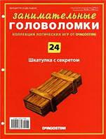 Шкатулка с секретом с/журналом