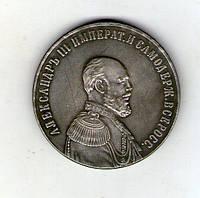 Россия памятная медаль император Александр III