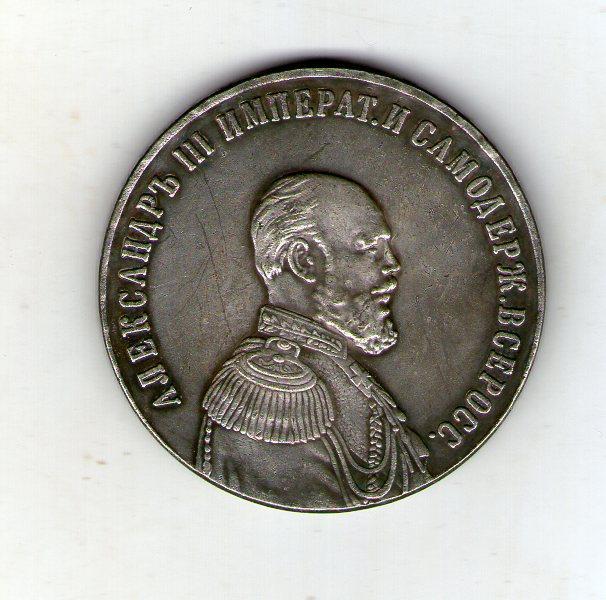 Россия памятная медаль император Александр III - фото 1