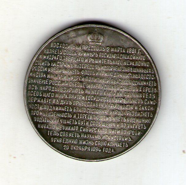 Россия памятная медаль император Александр III - фото 2