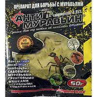 Антимуравьин 50 г порошок