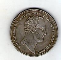 Россия медаль за трудолюбие и искуство 1835 год император Николай I