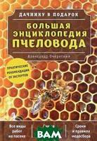 Александр Очеретний Большая энциклопедия пчеловода