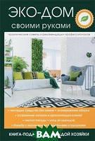 Денисова Вера Николаевна Эко-дом своими руками