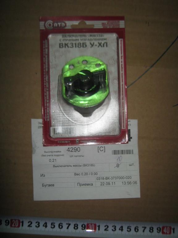 Выключатель массы ВК318Б 0318-ВК-3737000-020