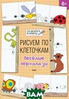 Мёдов В.М. Рисуем по клеточкам. Веселые верхолазы. Тетрадь для занятий с детьми 6-7 лет