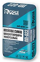 Полипласт ПП-022 - Клеевая смесь быстротвердеющая универсальная 25 кг
