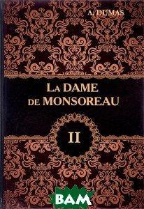 Alexandre Dumas La Dame de Monsoreau. В 3 томах. Tом 2