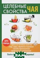 Н.А. Теленкова Целебные свойства чая