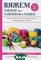Михайлова Евгения Анатольевна Вяжем одежду для чайников и чашек