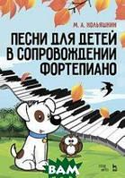 Кольяшкин Михаил Александрович Песни для детей в сопровождении фортепиано. Ноты