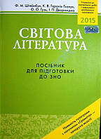 Світова література Посібник для підготовки до ЗНО Штейнбук Грамота