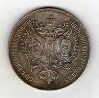 Россия медаль в честь 300 летия дома Романовых 1913 год император Николай II