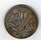 Росія медаль на честь 300 річчя дому Романових 1913 рік імператор Микола II, фото 2