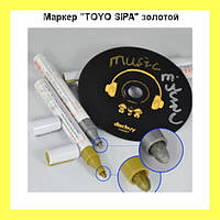 "Маркер ""TOYO SIPA"" золотой"