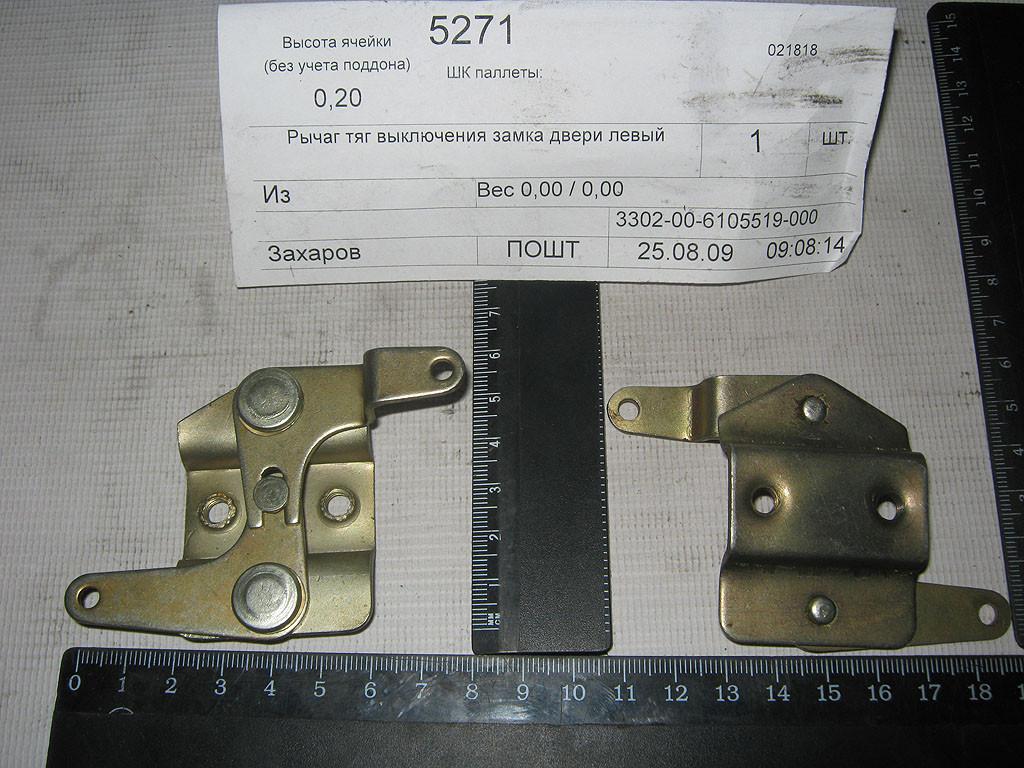 Рычаг тяг выключения замка двери газель 3302 3302-6105519