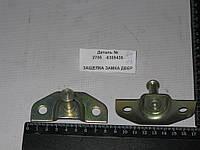 Защелка замка двери ГАЗ 2705 2705-6305438