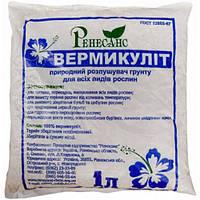 Разрыхлитель грунта (Вермикулит)  1 л