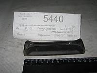 Ручка сдвижной двери наружная передняя 2705-6425134