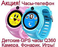 Детские умные GPS часы Smart Baby Watch Q360