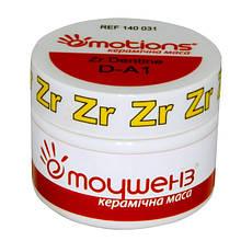 Керамическая масса Emotions (Эмоушенз, Емоушен) zircon dentine, циркон дентин 20 гр.
