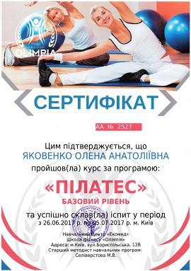 Пример сертификата по базовому пилатесу на украинском языке от школы Олимпия
