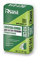 Полипласт ПСТ - 014 - Клеевая смесь для систем теплоизоляции универсальная 25 кг