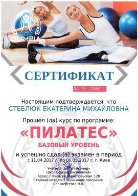 Сертификат Стеблюк Екатерины по пилатесу на русском языке от школы Олимпия