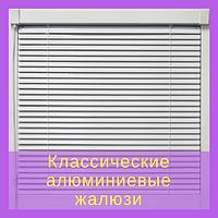 """Жалюзи алюминиевые """"Классик"""" (25мм, 16мм)"""