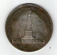 Россия медаль  в честь открытия памятника Петру I в 1852 году с.Весково