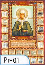 Календарь А2 (плакат) 620х430 мм Pr-01 (Святая Блаженная Матрона Московская)