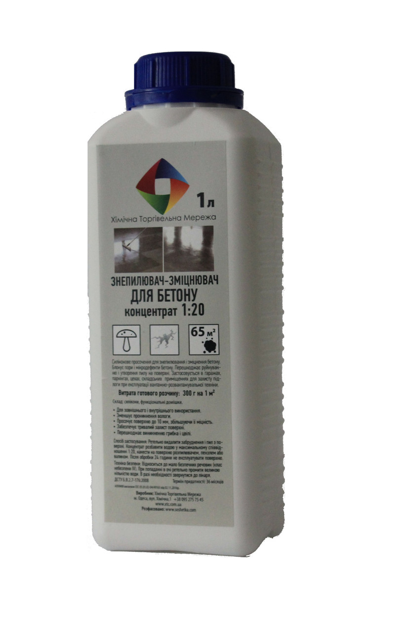 Пропитка обеспыливатель-упрочнитель для бетона 1л