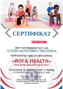 Сертификат по Пилатесу для детей на украинском языке от школы Олимпия