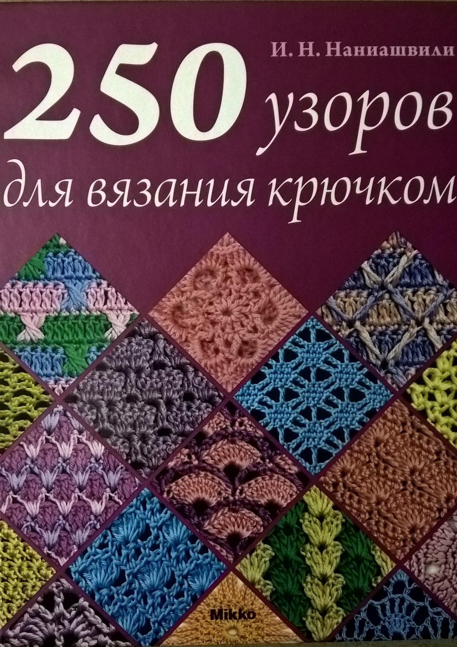 250 узоров для вязания крючком цена 195 грн купить в киеве Prom