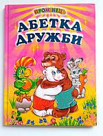 """Дитяча книжечка """"Абетка дружби"""" (оповідання,вірші,казки,прислів'я та приказки), укр.мова,22х16,5см,50стр."""
